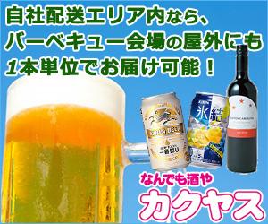 なんでも酒やカクヤス(ビール・ワイン等の通販・宅配)